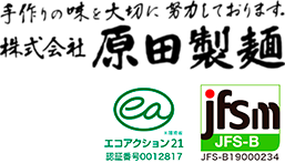 株式原田製麺_JFSB食品安全規格エコアクション21