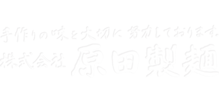 株式会社原田製麺